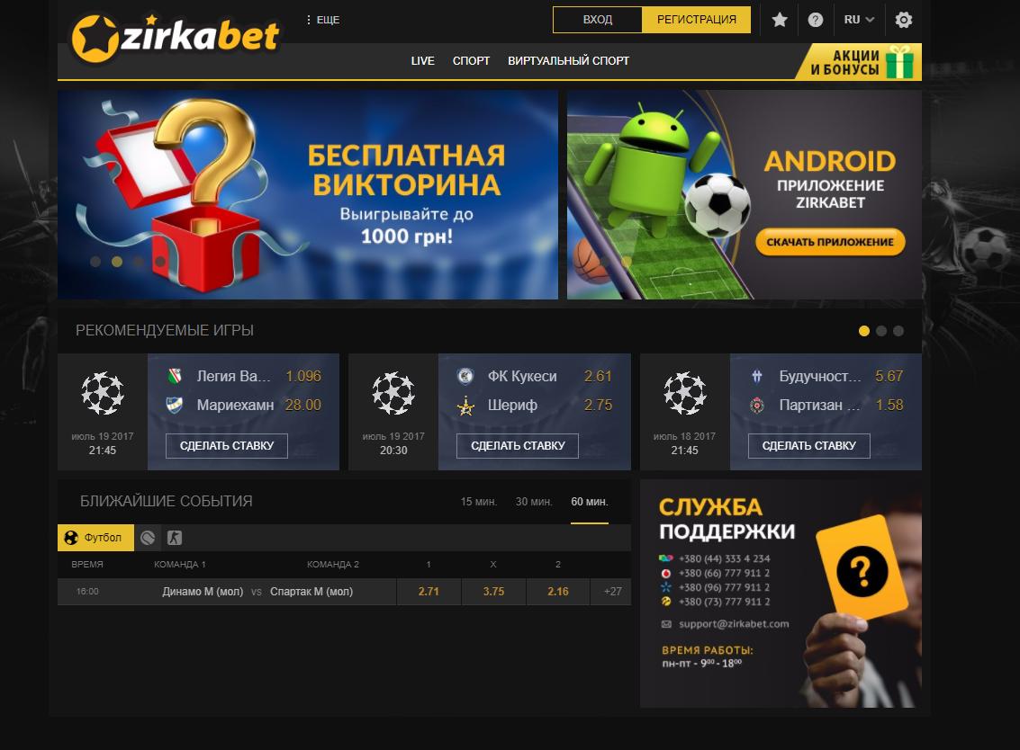 Сайт БК Зиркабет